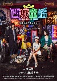 Xicheng Tonghua 2017 Türkçe Dublaj