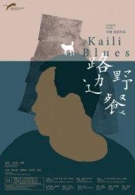 Kaili Blues 2015 Türkçe Dublaj