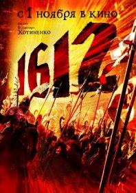 1612 2007 Türkçe Dublaj